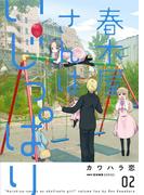 春木屋さんはいじっぱり 2(MFCキューンシリーズ)