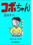 コボちゃん 2016年10月(読売ebooks)