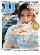 JJ 2017年1月号