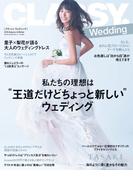CLASSY. Wedding 2016年秋冬号