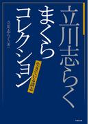 立川志らく まくらコレクション 生きている談志(竹書房文庫)