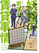 妖怪の賃貸事情 2巻(ガンガンコミックスONLINE)
