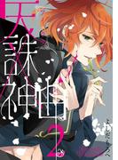 天誅×神曲《アイウタ》 2巻(ガンガンコミックス)