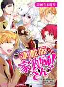 【連載版】家政婦さんっ! 2016年12月号(魔法のiらんどコミックス)