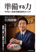 準備する力 ラグビー日本代表GMのメソッド(単行本(KADOKAWA / 角川マガジンズ))
