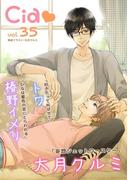 シア vol.35(シア)