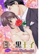 白×黒王子~ことりと野獣の淫らな生活(25)(恋愛宣言 )