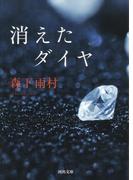 消えたダイヤ(河出文庫)