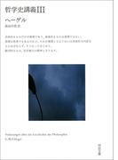 哲学史講義 III(河出文庫)