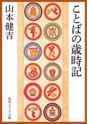 ことばの歳時記(角川ソフィア文庫)