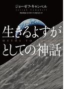 生きるよすがとしての神話(角川ソフィア文庫)
