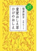童蒙おしえ草 ひびのおしえ 現代語訳(角川ソフィア文庫)