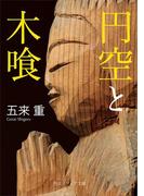 【期間限定価格】円空と木喰(角川ソフィア文庫)