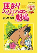 馬なり1ハロン劇場 2016秋(アクションコミックス)