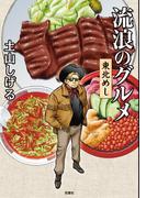 流浪のグルメ 東北めし(アクションコミックス)