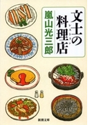文士の料理店(新潮文庫)(新潮文庫)