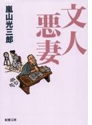 文人悪妻(新潮文庫)(新潮文庫)