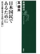 日本国民であるために―民主主義を考える四つの問い―(新潮選書)(新潮選書)