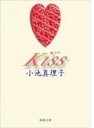 Kiss(新潮文庫)(新潮文庫)