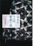玉虫と十一の掌篇小説(新潮文庫)(新潮文庫)