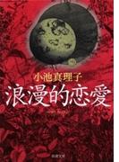 浪漫的恋愛(新潮文庫)(新潮文庫)