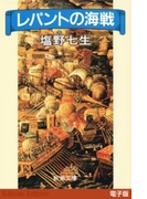 レパントの海戦(新潮文庫)(新潮文庫)