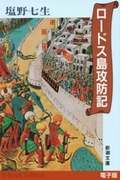 ロードス島攻防記(新潮文庫)(新潮文庫)