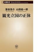 観光立国の正体(新潮新書)(新潮新書)
