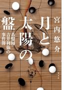 月と太陽の盤~碁盤師・吉井利仙の事件簿~