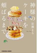 神様のケーキを頬ばるまで(光文社文庫)