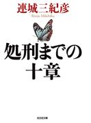 処刑までの十章(光文社文庫)