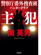 主犯~警察庁番外捜査班 ハンタークラブ~(光文社文庫)