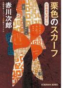 栗色のスカーフ~杉原爽香 四十三歳の秋~