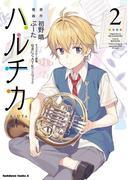 ハルチカ(2)(角川コミックス・エース)
