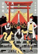 真夜中のオカルト公務員(4)(あすかコミックスDX)