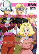 機動戦士ガンダムTHE ORIGIN 笑劇のまるごとシャア・セイラ編(角川コミックス・エース)