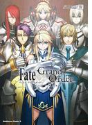 Fate/Grand Order コミックアラカルト IV(角川コミックス・エース)