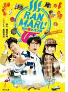 RANMARU 神の舌を持つ男 ~鬼灯デスロード編(角川文庫)