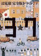 完全版 1★9★3★7 イクミナ (下)(角川文庫)