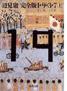 完全版 1★9★3★7 イクミナ (上)(角川文庫)