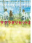 【期間限定価格】機械仕掛けの選択 サクラダリセット3(角川文庫)