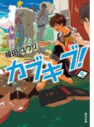 カブキブ! 5(角川文庫)