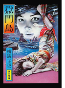 金田一耕助ファイル3 獄門島(角川文庫)