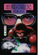 金田一耕助ファイル15 悪魔の寵児(角川文庫)