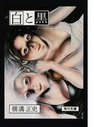 金田一耕助ファイル18 白と黒(角川文庫)