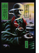 金田一耕助ファイル10 幽霊男(角川文庫)