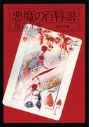 金田一耕助ファイル16 悪魔の百唇譜(角川文庫)