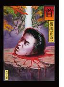 金田一耕助ファイル11 首(角川文庫)