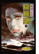 金田一耕助ファイル19 悪霊島(下)(角川文庫)