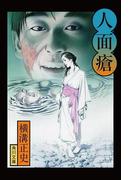 金田一耕助ファイル6 人面瘡(角川文庫)